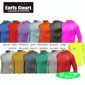 ジュニア ハイネックロングインナーシャツ 長袖 【Earls court】アールズコート(ecj-01)*00