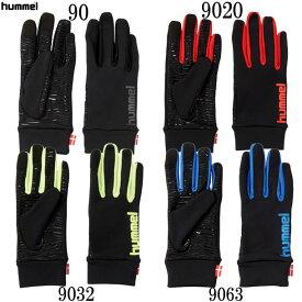 フィールドグローブ【hummel】ヒュンメル ●アクセサリー大人・JR手袋(HFA3041 HJA3041)*51