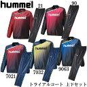 トライアルコート 上下セット【hummel】ヒュンメル ● サッカー ウェア ウィンドブレーカーシャツ 18SS (HAW4174/HAW5…