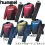 トライアルコート上下セット【hummel】ヒュンメル●サッカーウェアウィンドブレーカーシャツ18SS(HAW4174/HAW5174)
