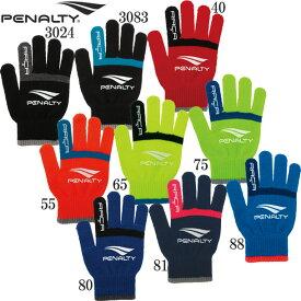 ニットグローブ 【penalty】ペナルティー サッカー フットサル ニットグローブ 手袋 18FW(PE8719)*39