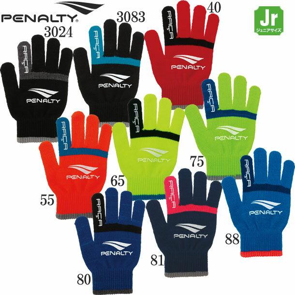 JRニットグローブ 【penalty】ペナルティー ジュニア サッカー フットサル ニットグローブ 手袋 18FW(PE8719J)*20