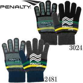 ハイスニットグローブ 【penalty】ペナルティー サッカー フットサル ニットグローブ 手袋 18FW(PE8720)*49