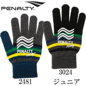 JRハイスニットグローブ 【penalty】ペナルティー ジュニア サッカー フットサル ニットグローブ 手袋 18FW(PE8720J)*43