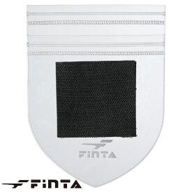 レフリーワッペンガード 【FINTA】フィンタ サッカー フットサル レフリー 審判用品 18FW(FT5167)*20