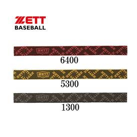 JR ストッキングホルダー 【ZETT】ゼット ジュニア 野球 ストッキングホルダー ソックスバンド 19SS(BOX190J)*27