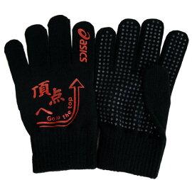 ミニグローブ(伸縮タイプ)【ASICS】アシックス●サッカー手袋(XAG051)