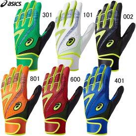 バッティング用カラー手袋【ASICS】アシックス 野球 バッティング用手袋19SS(3121A248)*20