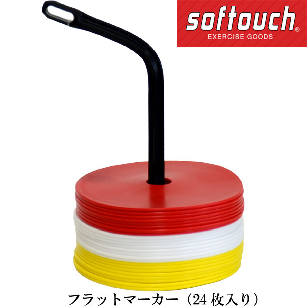 フラットマーカー(24枚入り)【softouch】ソフタッチ サッカー フットサル 用品 マーカー 18FW(SO-FRTMK)*20