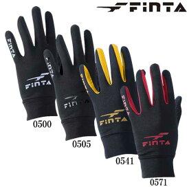 フィールドグローブ(スマートタッチ)【FINTA】フィンタサッカー 手袋17FW(FT6831)*28