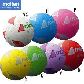 ソフトバレーボール【molten】モルテン ソフトバレー17SS(S3Y1200)*20