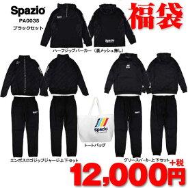 スパッツィオ 福袋 2020【SPAZIO】スパッツィオ サッカー フットサル 福袋 (PA0035)*00