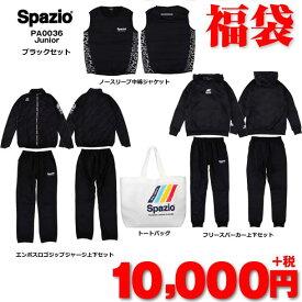 ジュニア スパッツィオ 福袋 2020【SPAZIO】スパッツィオ サッカー フットサル 福袋 (PA0036)*00