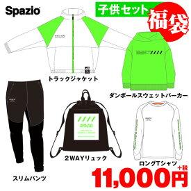 ジュニア スパッツィオ 福袋 2021【SPAZIO】スパッツィオ サッカー フットサル 福袋 (PA0039)*00