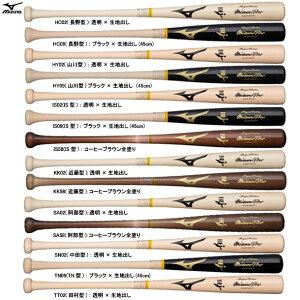 硬式用 ミズノプロ ロイヤルエクストラ【MIZUNO】ミズノ 硬式用木製バット20SS(1CJWH17300)*25