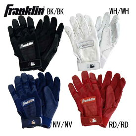 バッティンググローブ(両手用)【FRANKLIN】フランクリン 野球 バッティングテブクロ バッテ18SS(20590/1/2/3)*00