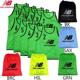 ビブス 10枚セット【New Balance】ニューバランスサッカー トレーニング 備品 収納袋付き ノースリーブ ウェア(JMTF0505)*44