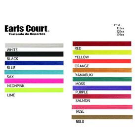 4mmシューレース【Earls court】 アールズコート フットサル くつ紐17SS(EC-A007)*11