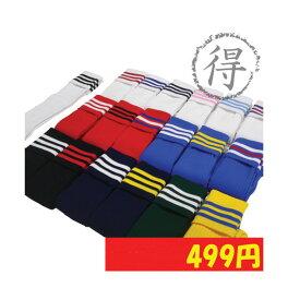 激安サッカーソックス 【KIF】キーフ 3本ライン サッカーストッキング(socks-3)***