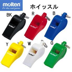 ホイッスル【molten】モルテン ホイッスル(WHI)*20