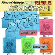 トレーニングビブス10枚セット(ジュニア・大人)【KingofAthlete】サッカービブスゲームベスト21SS(KAW011)