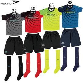 ジュニア プラクティスセット (3点セット) 【penalty】ペナルティー JR フットサル サッカー ウェア プラシャツ パンツ ソックス 21SS(PU1200J)*10