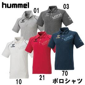 UT-ポロシャツ 【hummel】ヒュンメル ポロシャツ 15SS(HAP3034)*20