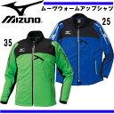 ムーヴウォームアップシャツ【MIZUNO】ミズノ ●陸上競技ウェア トレーニングウェア15SS(U2MC5001)*59