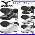 フランチャイズトレーナーFEdition【MIZUNO】●ミズノ審判用シューズ15SS(11GT1440)