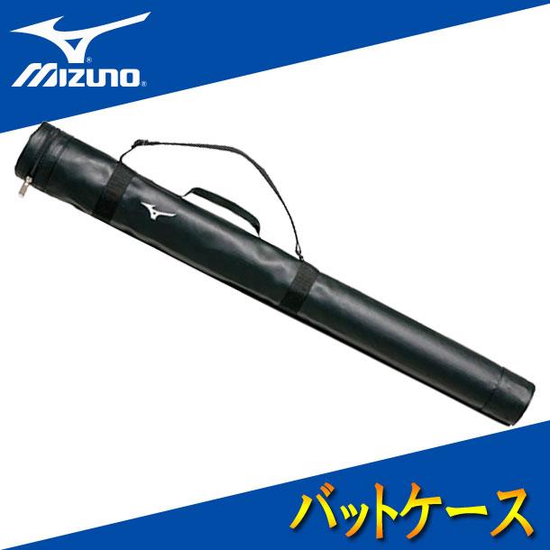 バットケース (1本入れ)【MIZUNO】ミズノ 野球 バッグ15SS(1FJT4051)*25
