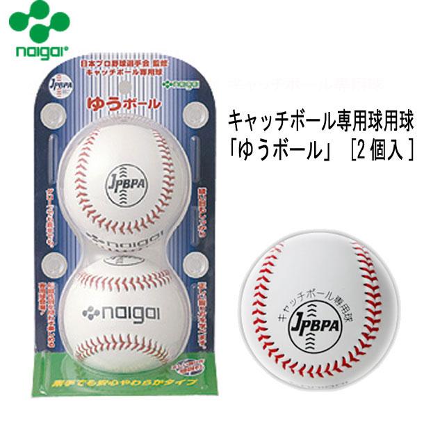 キャッチボール専用球「ゆうボール」 [2個入] 【NAIGAI】ナイガイゴム キャッチボール専用球(2ON-640 138193)*20