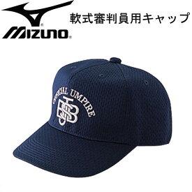 軟式審判員用帽子(六方 塁審用)【MIZUNO】ミズノ 審判帽15SS(52BA82514)*30