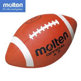 アメリカンフットボール【molten】モルテン アメリカンフットボール(AF)*20