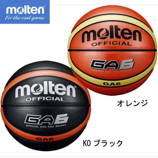 GA6(インドア&アウトドア用) 6号球【molten】モルテン バスケットボール(BGA6)*20