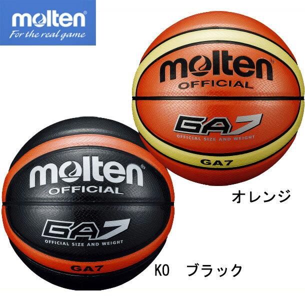 GA7(インドア&アウトドア用) 7号球【molten】モルテン バスケットボール(BGA7)*20