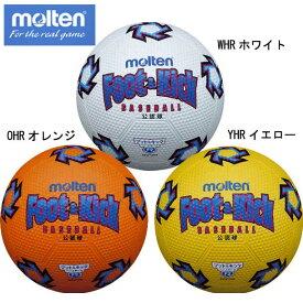 フット&キックベースボール【molten】モルテン フットベースボール(FB201)*21