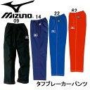 タフブレーカーパンツ【MIZUNO】ミズノ ●トレーニングウェア 15SS(A60WP820)*58