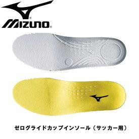 ゼログライドカップインソール(サッカー用)【MIZUNO】ミズノ インソール(P1GZ140145)*28