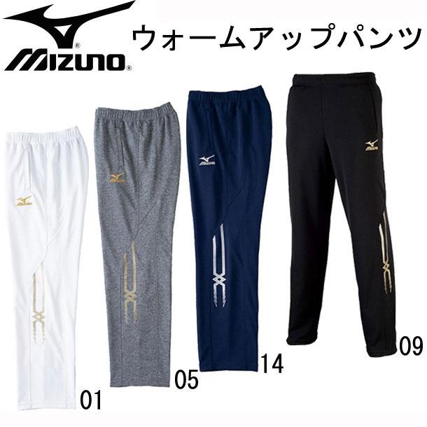 ウォームアップパンツ【MIZUNO】ミズノ パンツ(32MD5010)*66