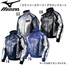 グラウンドコート【MIZUNO】ミズノ コート 15SS(52WM323)*28