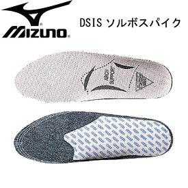 DSISソルボスパイク【MIZUNO】 インソール(8ZA158 61194-7)*26