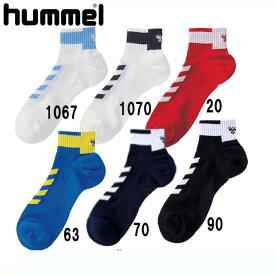 トレーニングアンクルソックス【hummel】ヒュンメル スポーツソックス 15SS(HAG7050)*26