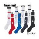 ジュニアプラクティスストッキング【hummel】ヒュンメル ジュニア サッカーソックス 15SS(HJG7047)<発送に2〜3日掛かります>*20
