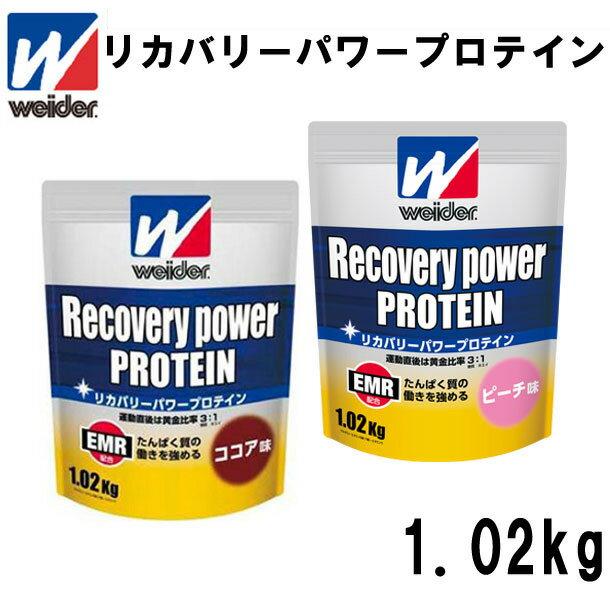 ウイダー リカバリーパワープロテイン【weider】ウイダー スポーツサプリメント/プロテイン1.02kg(28MM-12300/02)*20