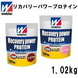 ウイダー リカバリーパワープロテイン【weider】ウイダー スポーツサプリメント プロテイン1.02kg(28MM-12300 02)*07