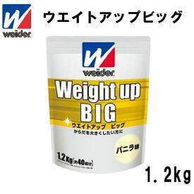 ウイダー ウエイトアップビッグ<バニラ味>【weider】ウイダー スポーツサプリメント プロテイン1.2kg(28MM-82210)*11