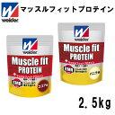 ウイダー マッスルフィットプロテイン【weider】ウイダー スポーツサプリメント/プロテイン2.5kg(C6JMM51200/400)<…
