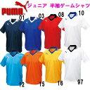 ジュニア 半袖ゲームシャツ【PUMA】プーマ ● サッカー JRゲームシャツ(862173)*74