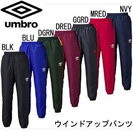 ウインドアップパンツ【umbro】アンブロ ウインド パンツ 15AW(UBA4540P)*21