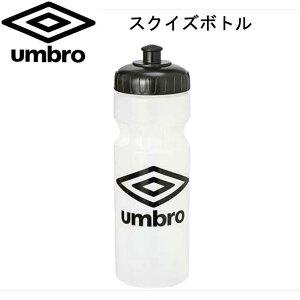 スクイズボトル【umbro】アンブロ サッカー グッズ その他 15AW(UJS7472)*25